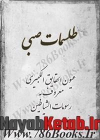دانلود کتاب طلسمات صبی به زبان عربی