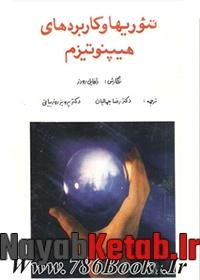 ۲۷۰-۳۸۰-taoriha-va-karbordhaiah-hipnotizm