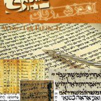 حروف عبری نام و تلفظ و شماره عددی آنها
