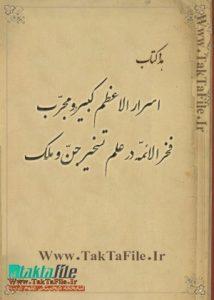 دانلود رایگان کتاب اسرار الاعظم در علوم غریبه فارسی و عربی