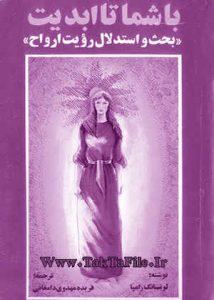 کتاب با شما تا ابدیت بازگشت از مرگ لوبسانگ رامپا