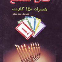 دانلود رایگان کتاب فال شمع همراه با 150 کارت