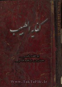 ابوالحسن علی ابن رضوان