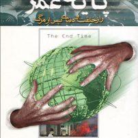 کتاب پایان عمر راز خلقت و دنیای پس از مرگ