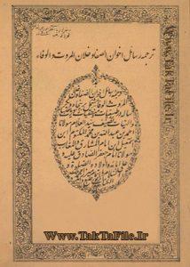 ترجمه رسائل اخوان الصفا و خلان المروت و الوفا