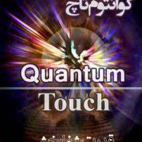 ویژگی های کاربران تاثیر گذار کوانتوم تاچ چیست