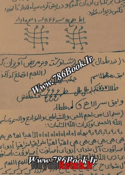 دانلود رایگان کتاب الهه طلسمات pdf