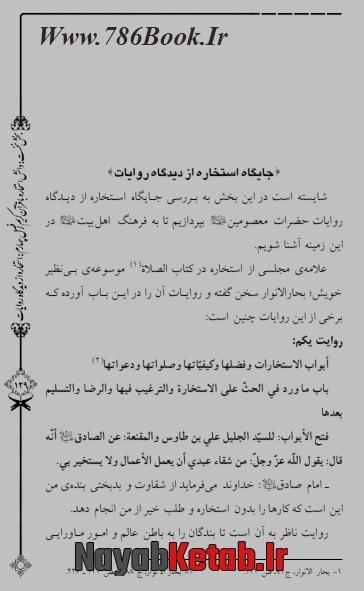 کتاب دانش استخاره از محمد رضا نکونام