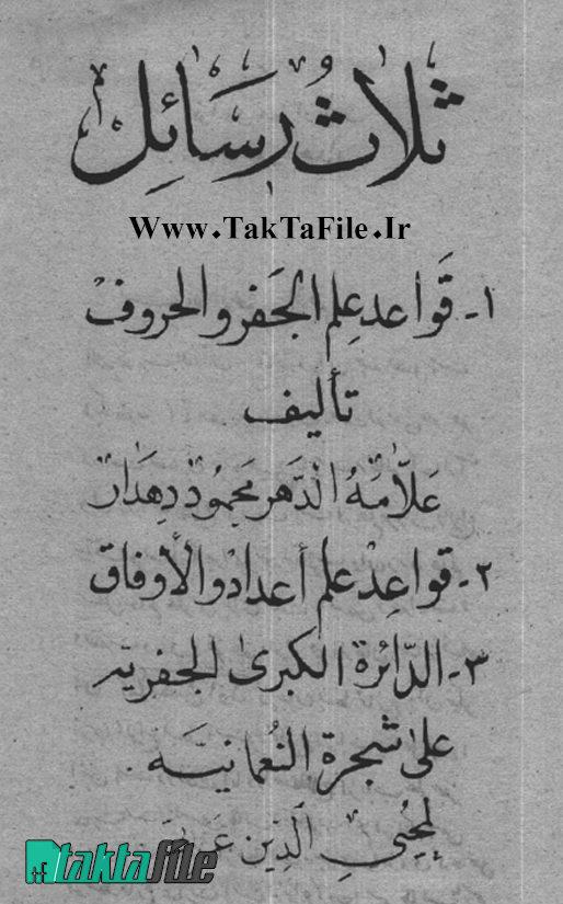 دانلود کتاب ثلاث راسئل قواعد علم الجفر و الحروف از محمود دهدار