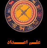 ۲۳۰-۳۳۰-almah-adad