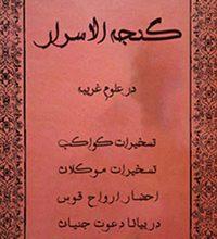 ۲۳۰-۳۳۰-ganjenah-al-asrar