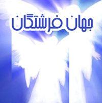 ۲۳۰-۳۳۰-jahan-farashtagan