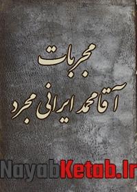 دانلود کتاب مجربات آقا محمد ایرانی مجرد