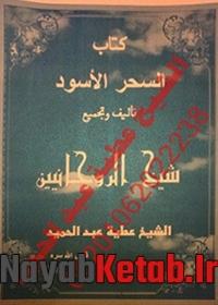 ۲۳۰-۳۳۰-shar-asvad2-1