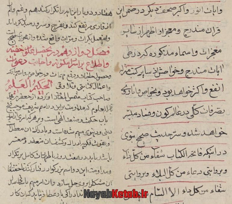 خواص اسماء الحسنی, حروف مقطعه