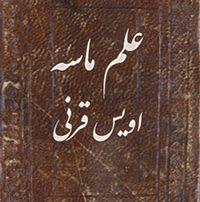 ۲۳۰-۳۳۰-almah-masah-ovis-gharani