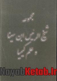 ۲۳۰-۳۳۰-arabic-majmoh-shakrais-abnahsina-almeh-kimia