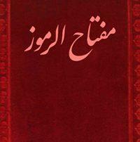 ۲۳۰-۳۳۰-maftah-romoz