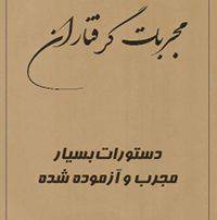 ۲۳۰-۳۳۰-mojarabat-karafdaran