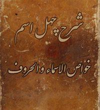 ۲۳۰-۳۳۰-sarh-chahal-asm-majmoh-ahzar