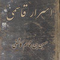 ۲۳۰-۳۳۰-asrar-ghasami2
