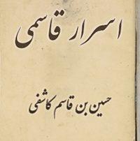 ۲۳۰-۳۳۰-asrar-ghasami3
