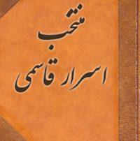 ۲۳۰-۳۳۰-montakab-asrar-ghasami