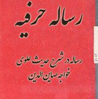 ۲۳۰-۳۳۰-rasalah-harfiyah-shahr-hadis